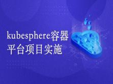 kubesphere容器平台项目实施