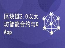 区块链2.0以太坊智能合约与DApp