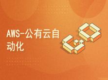AWS-CloudFormation之公有云自动化实现