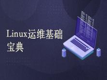 Linux运维基础宝典
