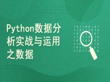 Python数据分析训练营之数据分析篇