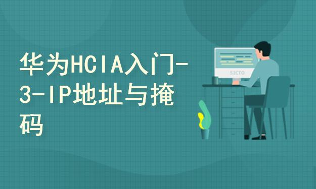华为HCIA入门级企培随堂视频--3【IP地址与子网掩码】