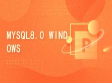 MYSQL8.0新特性及WINDOWS平台安装演示01