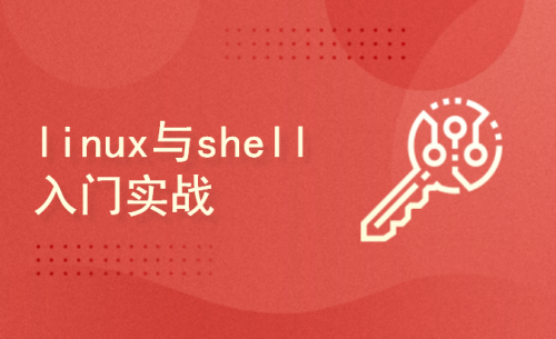linux与shell入门实战