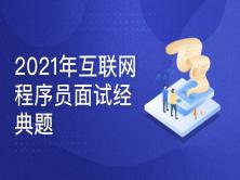 2021年互联网程序员面试经典题