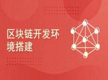 区块链开发环境搭建
