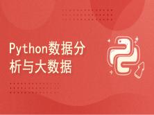 Python数据分析与大数据