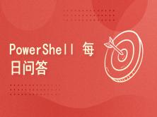 跟着徐老师学习PowerShell自动化运维-VIP群分享