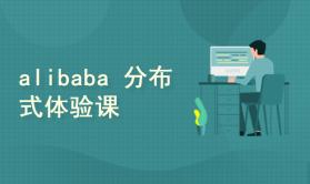 spring cloud alibaba