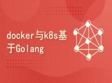 docker与k8s基于Golang深度实战
