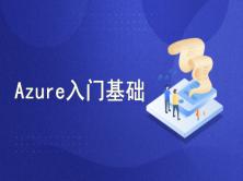 AZ-900: Microsoft Azure 基础知识