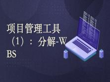 项目管理工具(1)实操课:分解-WBS
