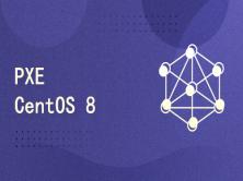 基于CentOS的PXE服务器搭建
