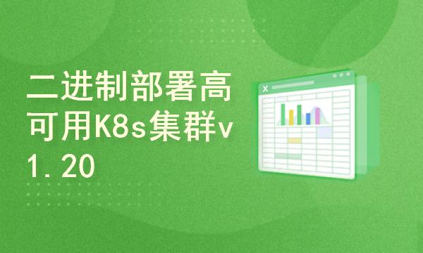二进制方式部署企业高可用kubernetes集群v1.20