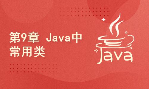 转行做IT-第9章 Java中常用类-Scanner类、Random类、ArrayList类