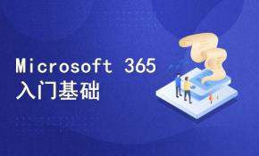 MS-900: Microsoft 365 基础知识