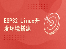 ESP32 Linux开发环境搭建(解决环境搭建问题)