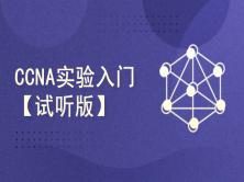 思科网络工程师--从零开始学CCNA实验视频课程【送PT 7.2】