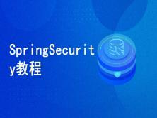 Spring的安全管理框架Spring Security教程
