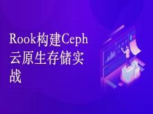 Rook构建Ceph云原生存储实战【2021出品+基于Octopus+容器化】