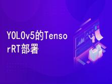 YOLOv5(PyTorch)目标检测实战:TensorRT加速部署