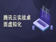 腾讯云上部署Citrix桌面虚拟化实战完整版