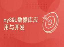 mySQL数据库教程