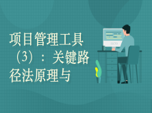 项目管理工具(3):关键路径法原理与使用