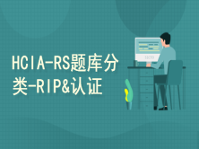 【144】HCIA-RS-题库分类讲解-RIP&r认证专题