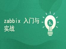 Zabbix 基础与实战视频课程(原理+实战)