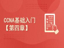 2021思科CCNA基础入门--4【CCNA应用和扩展篇】送PT 7.3