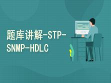 【152】HCIA-RS-题库分类讲解-STP-SNMP-HDLC专题