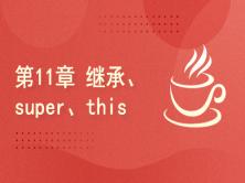 转行做IT-第11章 Java中继承、super、this与抽象类 java入门