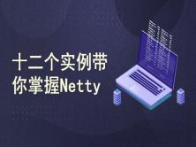 Netty教程:十二个实例带你掌握Netty