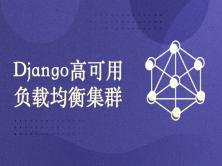 Django集群部署Keepalived+LVS+Nginx+uWSGI+Django