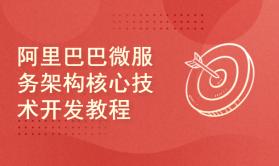 SpringCloud Alibaba微服务架构核心技术开发教程(讲义+源码)