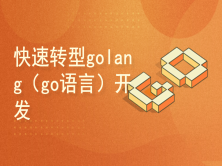 转型golang(go语言)web开发 适合java转go、php转go、python转go