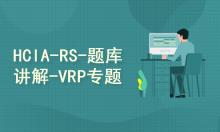 【145】HCIA-RS-题库分类讲解-VRP专题