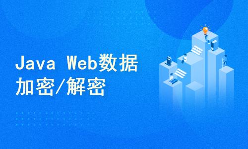 Java Web数据加密模块设计与实现