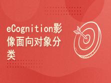 基于eCognition的遥感影像面向对象分类
