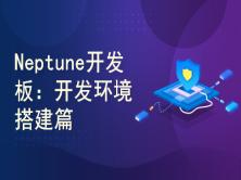 最新鸿蒙系统物联网模组——Neptune:开发环境搭建