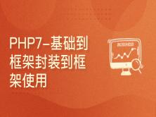 PHP7-从基础到框架封装再到框架使用(laravel)