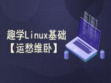 趣学Linux基础入门