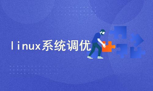 linux系统调优