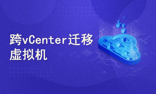 跨vCenter迁移虚拟机