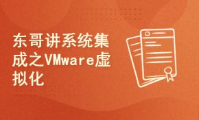 系统集成之vsphere6.7u3和vsphere7.01虚拟化搭建(不依赖DNS版)