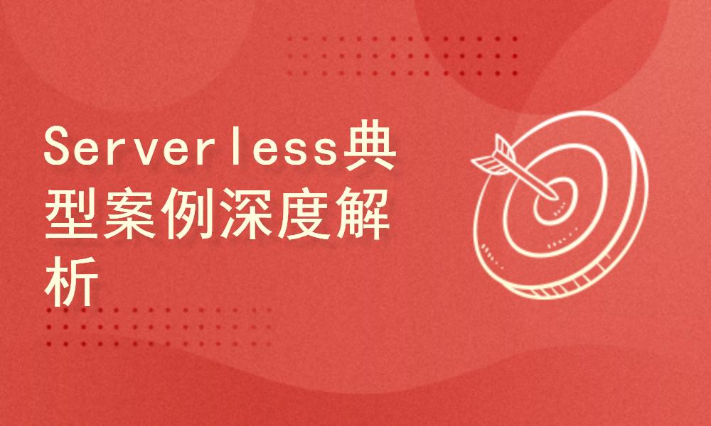 从零构建Serverless在业务场景下的应用