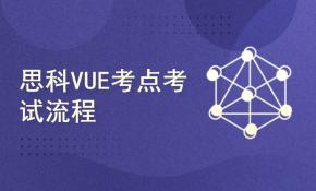思科认证考试注册流程详解-VUE考点现场演示视频课程