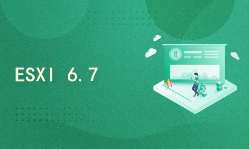 安装和配置 ESXi 6.7
