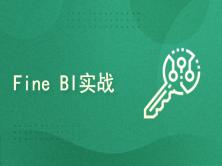 FineBI实战课程:零售电商行业数据分析